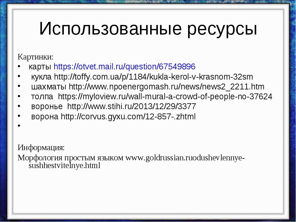 Использованные ресурсы Картинки: карты https://otvet.mail.ru/question/6754989...