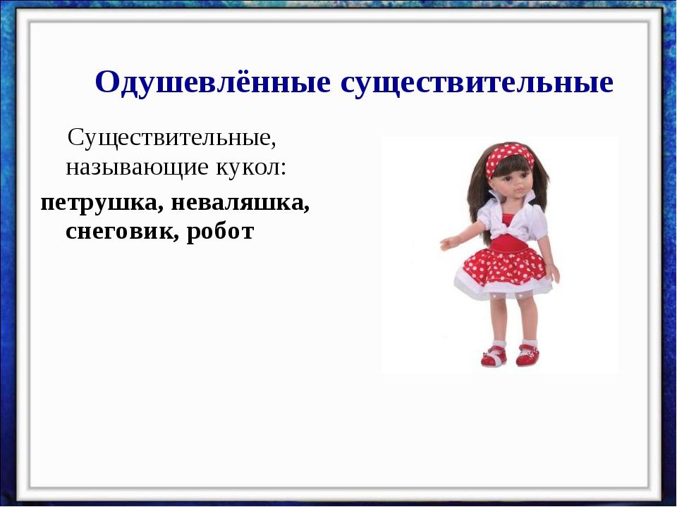 Существительные, называющие кукол: петрушка, неваляшка, снеговик, робот Одуш...
