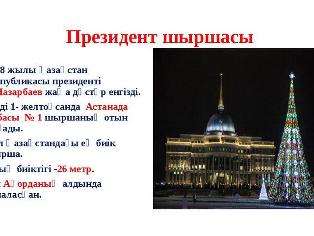 Президент шыршасы 2008 жылы Қазақстан Республикасы президенті Н.Назарбаев жа...