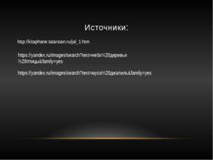 Источники: http://kitaphane.tatarstan.ru/jal_1.htm https://yandex.ru/images/s