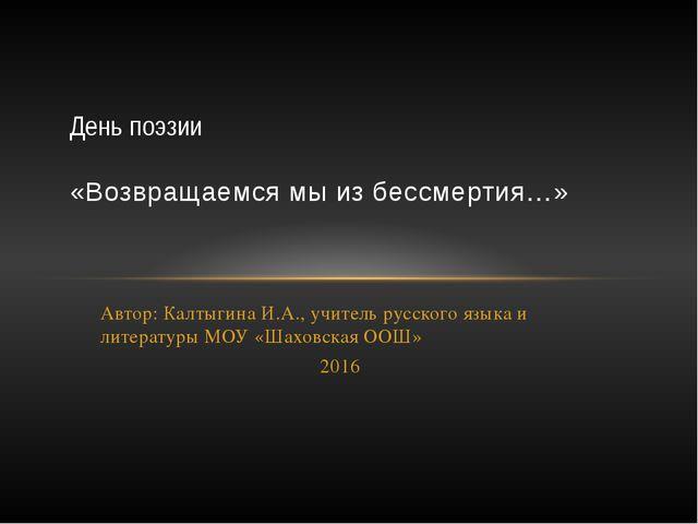 Автор: Калтыгина И.А., учитель русского языка и литературы МОУ «Шаховская ООШ...