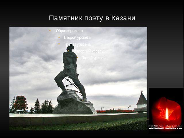 Памятник поэту в Казани
