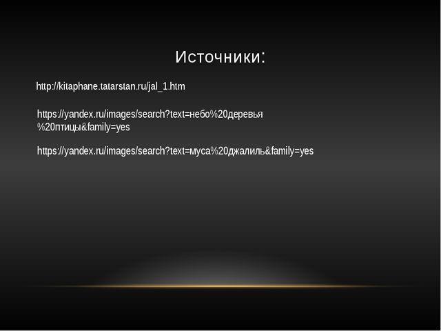 Источники: http://kitaphane.tatarstan.ru/jal_1.htm https://yandex.ru/images/s...