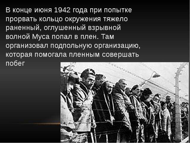 В конце июня 1942 года при попытке прорвать кольцо окружения тяжело раненный,...