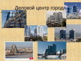 Деловой центр города
