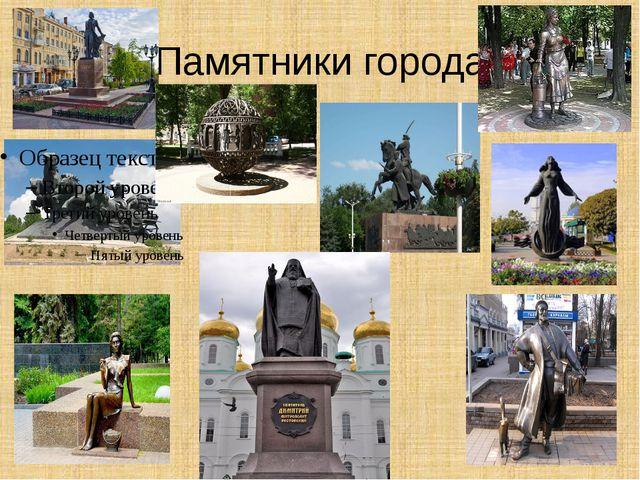 Памятники города
