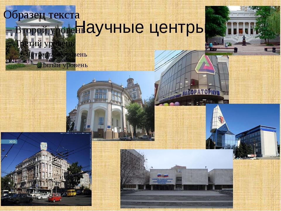 Научные центры