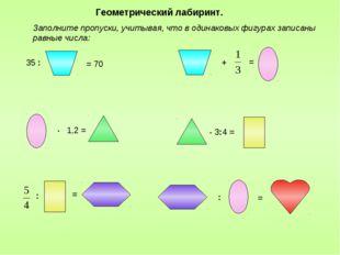 6 5 5 1 1 Заполните пропуски, учитывая, что в одинаковых фигурах записаны рав