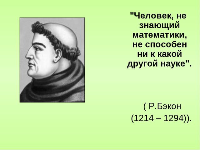 """""""Человек, не знающий математики, не способен ни к какой другой науке"""". ( Р.Б..."""