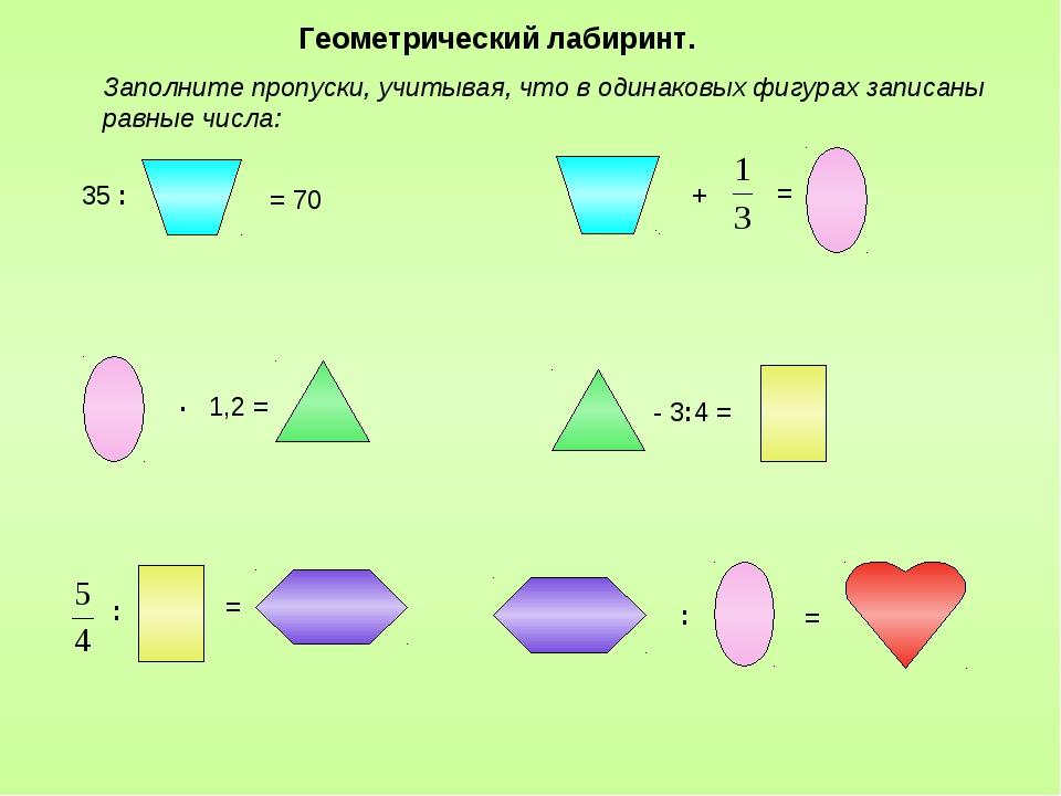 6 5 5 1 1 Заполните пропуски, учитывая, что в одинаковых фигурах записаны рав...