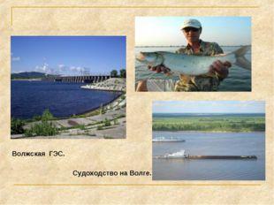 Судоходство на Волге. Волжская ГЭС.