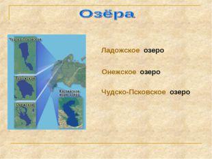 Ладожское озеро Онежское озеро Чудско-Псковское озеро
