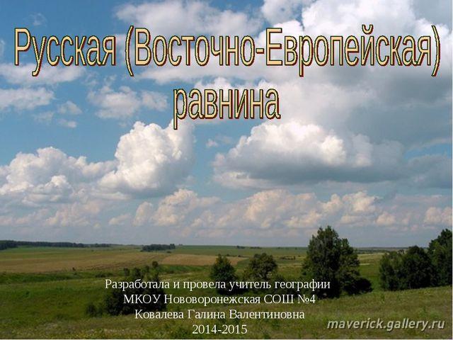 Разработала и провела учитель географии МКОУ Нововоронежская СОШ №4 Ковалева...