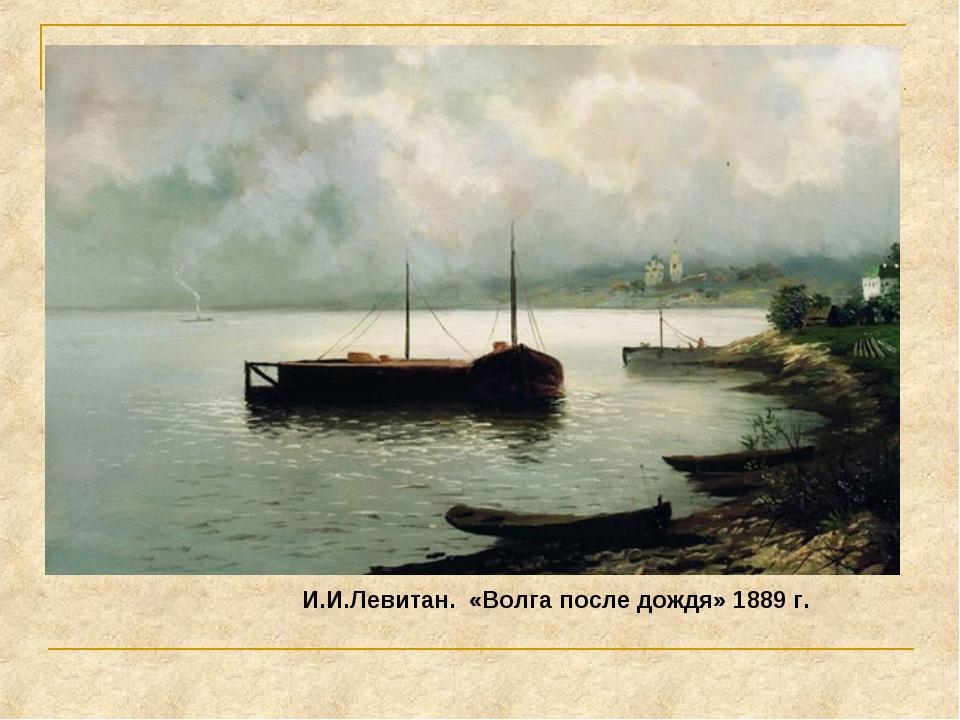 И. Е. РЕПИН. БУРЛАКИ НА ВОЛГЕ (1870–1873) И.И.Левитан. «Волга после дождя» 18...