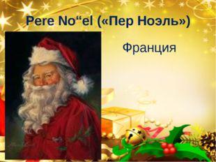 "Pere No""el («Пер Ноэль») Франция"