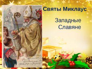Святы Миклаус Западные Славяне