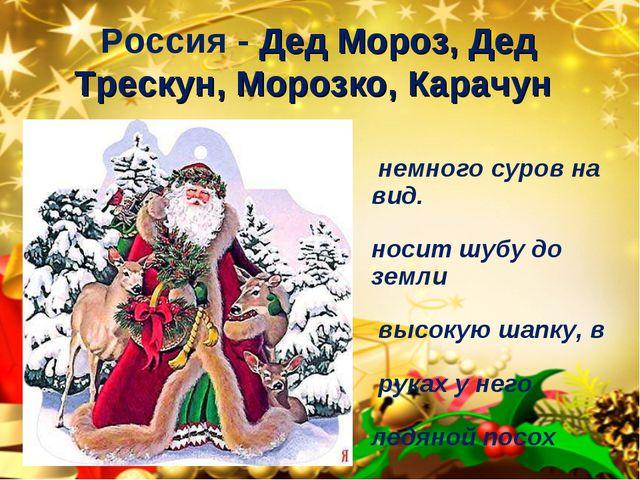 Россия - Дед Мороз, Дед Трескун, Морозко, Карачун О немного суров на вид. Нно...
