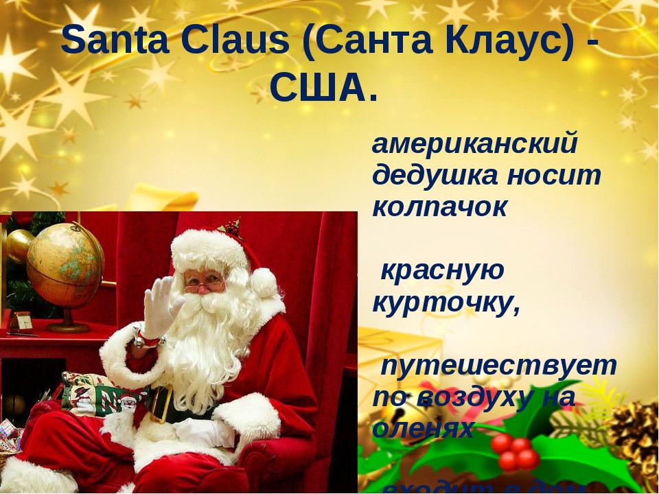 Santa Claus (Санта Клаус) - США. Аамериканский дедушка носит колпачок и красн...