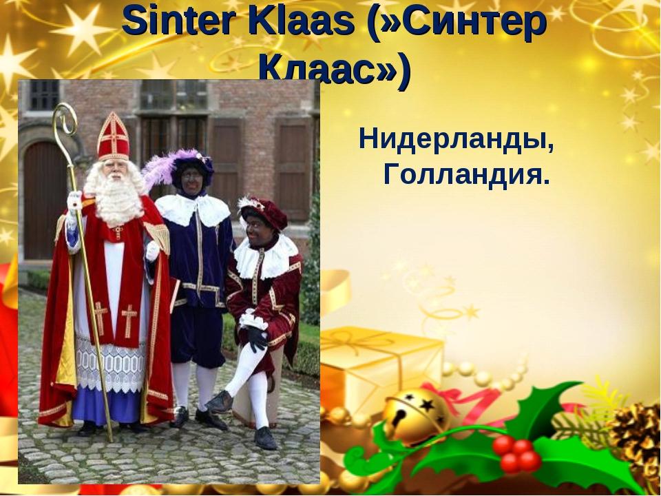 Sinter Klaas (»Синтер Клаас») Нидерланды, Голландия.