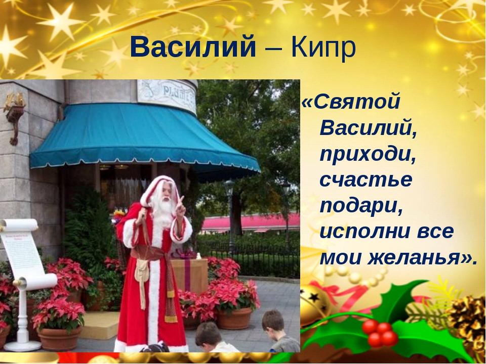 Василий – Кипр «Святой Василий, приходи, счастье подари, исполни все мои жела...
