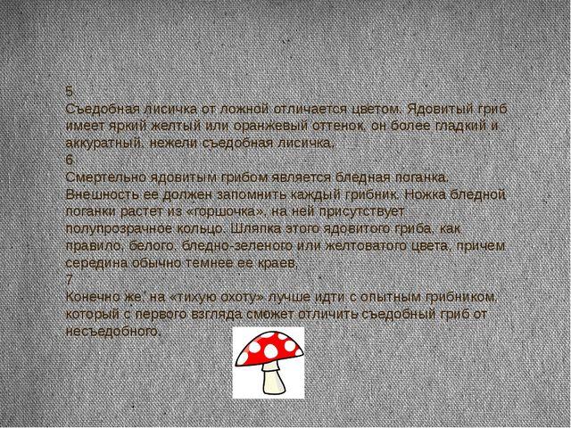 5 Съедобная лисичка от ложной отличается цветом. Ядовитый гриб имеет яркий же...