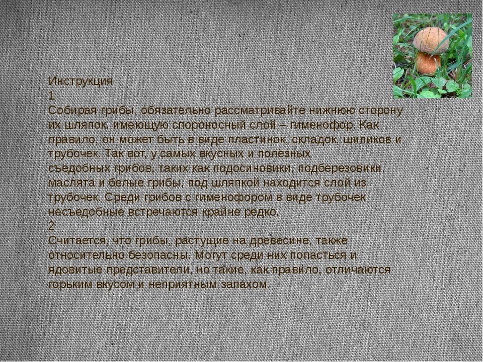 Инструкция 1 Собирая грибы, обязательно рассматривайте нижнюю сторону их шляп...