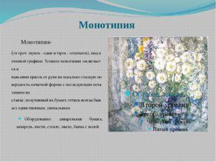 Монотипия Монотипия-(отгреч.mуnos-одиниtэpos-отпечаток),видпечат