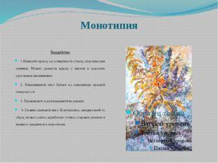 Монотипия Ход работы: 1.Нанесите краску на поверхность стекла, пластика или к