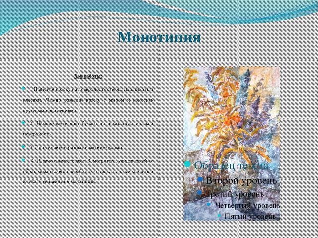 Монотипия Ход работы: 1.Нанесите краску на поверхность стекла, пластика или к...