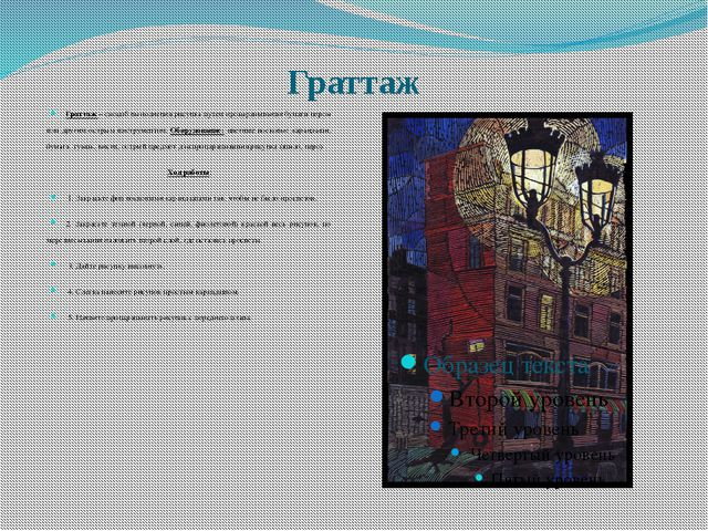 Граттаж Граттаж – способ выполнения рисунка путем процарапывания бумаги пером...