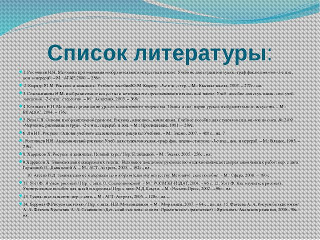 Список литературы: 1. Ростовцев Н.Н. Методика преподавания изобразительного и...