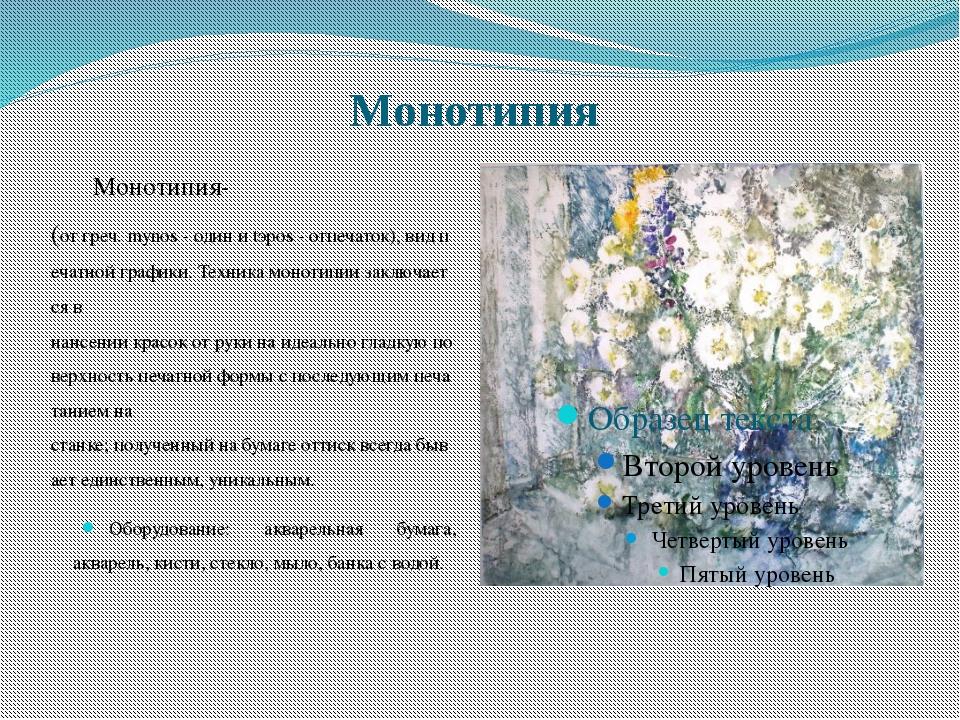 Монотипия Монотипия-(отгреч.mуnos-одиниtэpos-отпечаток),видпечат...