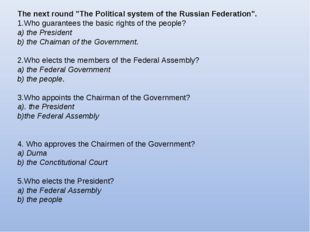 "The next round ""The Political system of the Russian Federation"". 1.Who guaran"
