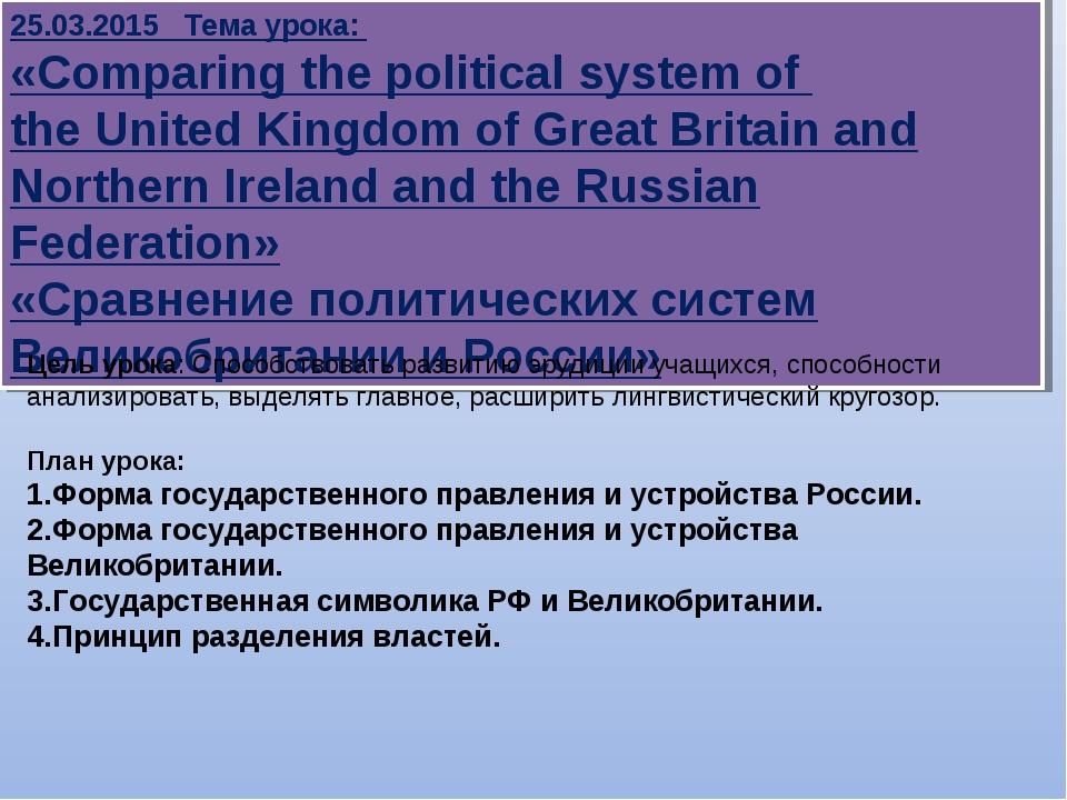 25.03.2015 Тема урока: «Comparing the political system of the United Kingdom...