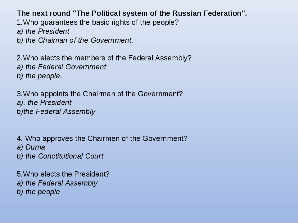 "The next round ""The Political system of the Russian Federation"". 1.Who guaran..."
