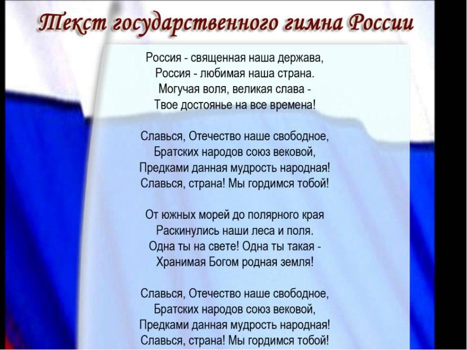 гимн россии фото картинки старый этого можно сделать
