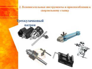 2. Вспомогательные инструменты и приспособления к сверлильному станку Трехкул