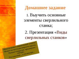 Домашнее задание 1. Выучить основные элементы сверлильного станка; 2. Презент