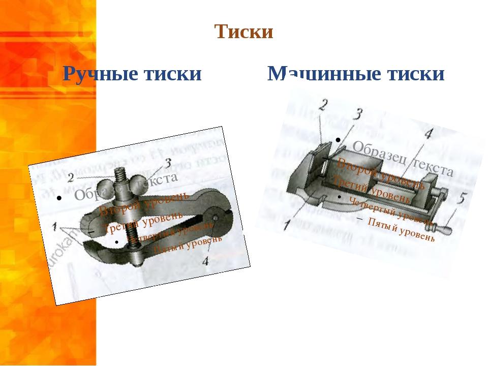 Тиски Ручные тиски Машинные тиски