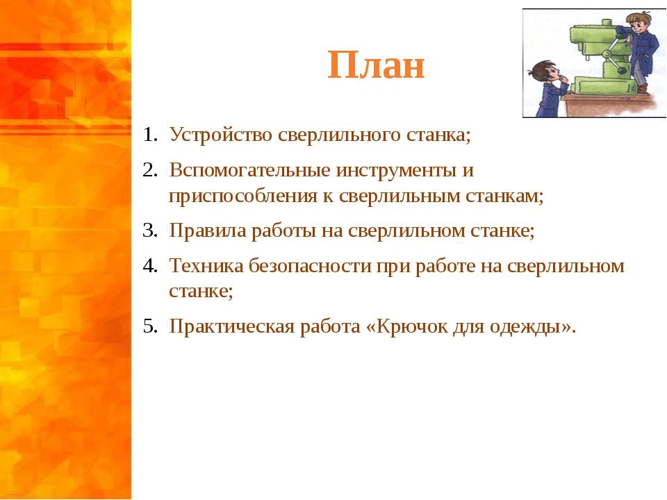 План Устройство сверлильного станка; Вспомогательные инструменты и приспособл...