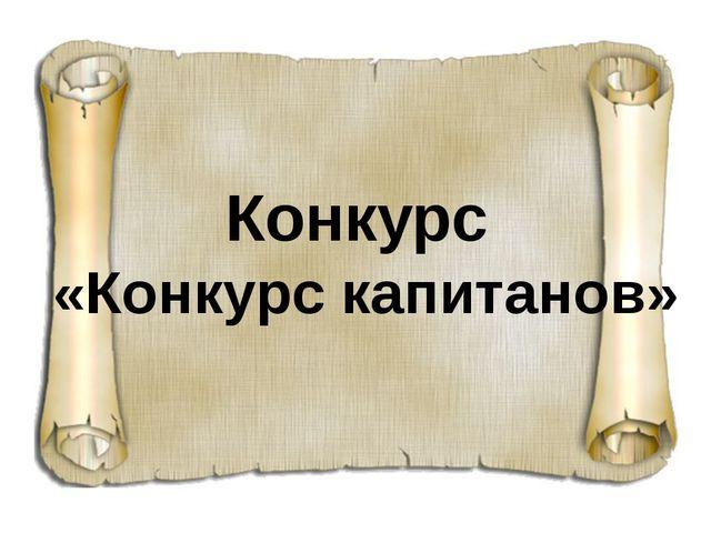 Конкурс «Конкурс капитанов»