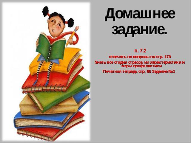 Домашнее задание. п. 7.2 отвечать на вопросы на стр. 179 Знать все стадии стр...