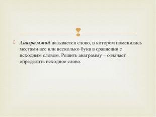 Анаграммой называется слово, в котором поменялись местами все или несколько б