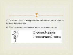 а) Деление одного натурального числа на другое нацело не всегда возможно; б)