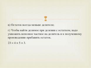 в) Остаток всегда меньше делителя; г) Чтобы найти делимое при делении с остат