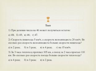 Тест 1) При делении числа на 46 может получиться остаток: а) 48;б) 45;в)