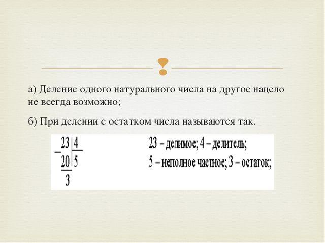 а) Деление одного натурального числа на другое нацело не всегда возможно; б)...