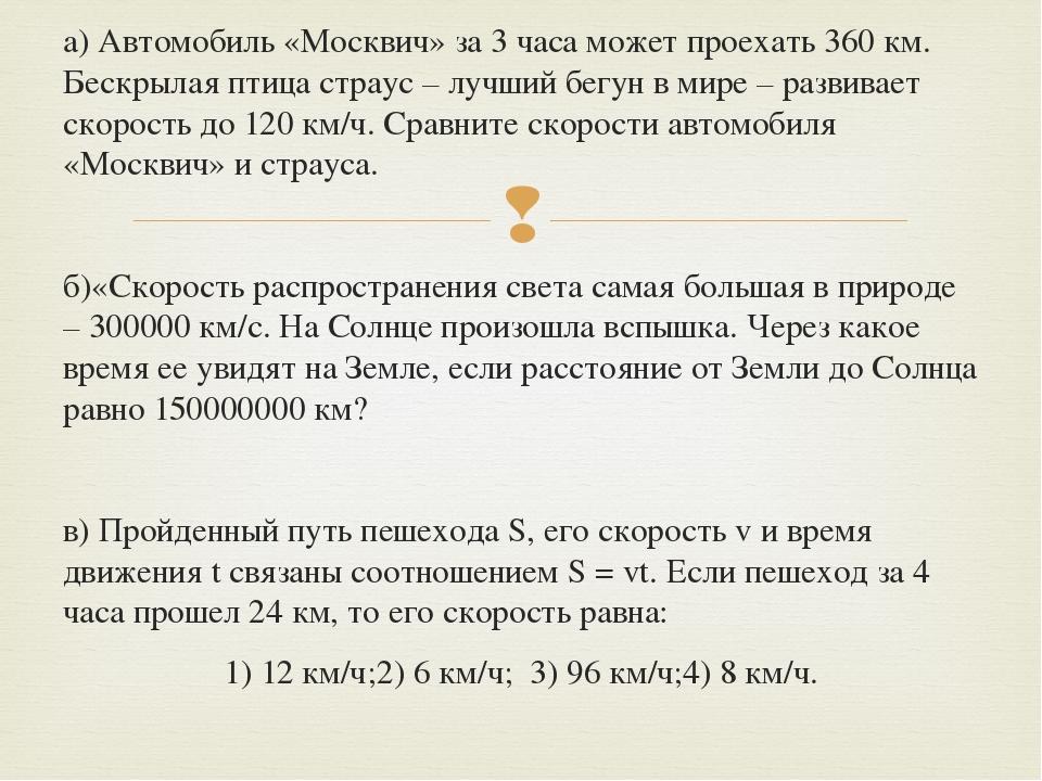 а) Автомобиль «Москвич» за 3 часа может проехать 360 км. Бескрылая птица стра...