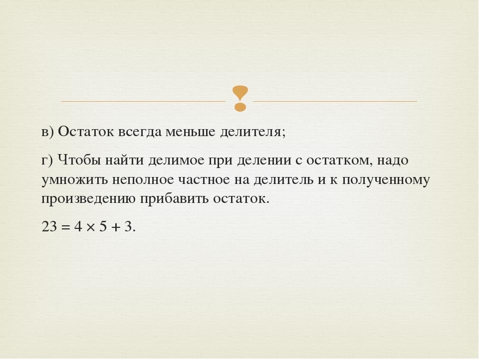 в) Остаток всегда меньше делителя; г) Чтобы найти делимое при делении с остат...