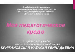 «Бурабай ауданы, Щучинск қаласы, Туризм және сервис индустриясы колледжі» КММ